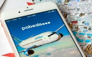 Подробно о способах регистрации на рейс авиакомпании Победа: онлайн, в аэропорту