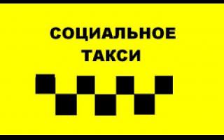 Заказ социального такси для инвалидов в Москве: процедура, условия, кому положено