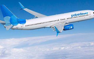 Подробно о получении и использовании промокодов на покупку билетов авиакомпании Победа