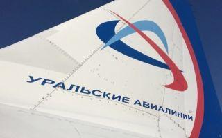 Как получить и воспользоваться промокодом для Уральских авиалиний