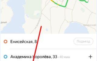 Доступные способы заказа Яндекс Такси на определенное время