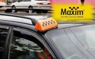 Как устроиться в такси Максим – инструкция и требования к соискателю и транспорту