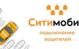 Подробно о подключении к Ситимобил: процедура, требования, необходимые документы