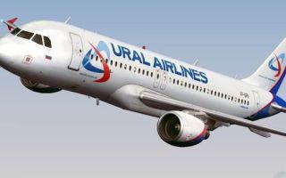 Детально об условиях и порядке возврата билетов Уральских авиалиний