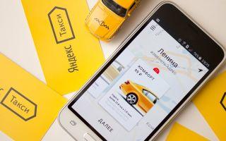 Как заказать Яндекс Такси: доступные способы