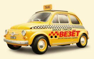 Партнёрство с такси Везёт: что даёт, требования, как реализовать