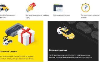 Как устроиться, зарегистрироваться в Яндекс Такси, условия работы