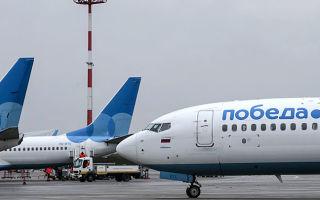 Условия и порядок возврата билетов на рейс авиакомпании Победа