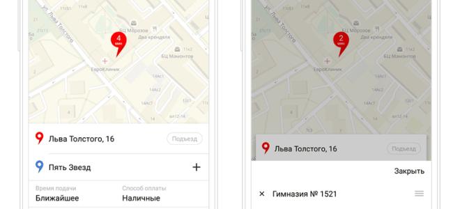 Как пользоваться приложением Яндекс Такси