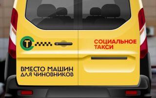 Инструкция по вызову социального такси в Санкт-Петербурге, кому положено