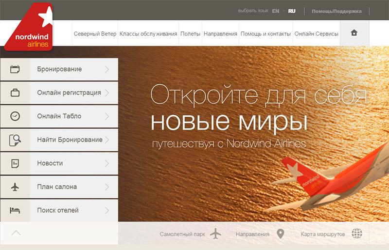 Авиакомпания Нордвинд регистрация онлайн