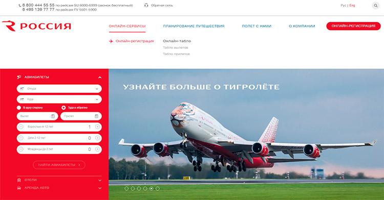 Авиакомпания Россия онлайн-регистрация
