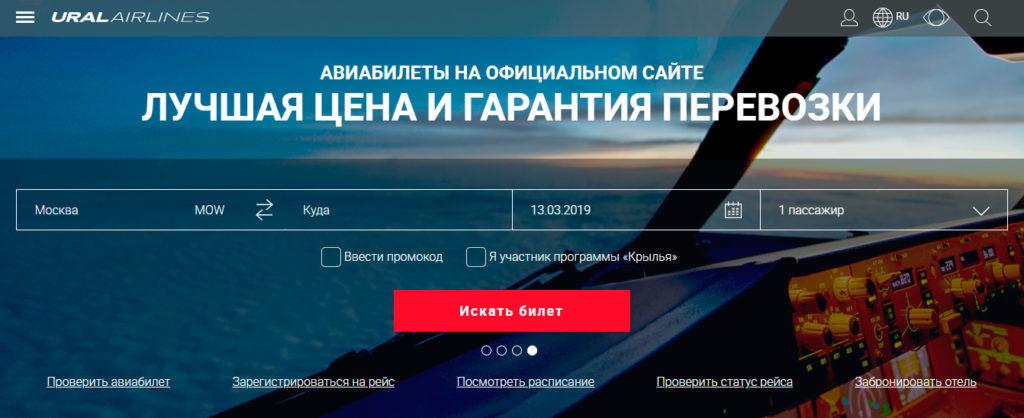 Авиакомпания Уральские Авиалинии официальный сайт