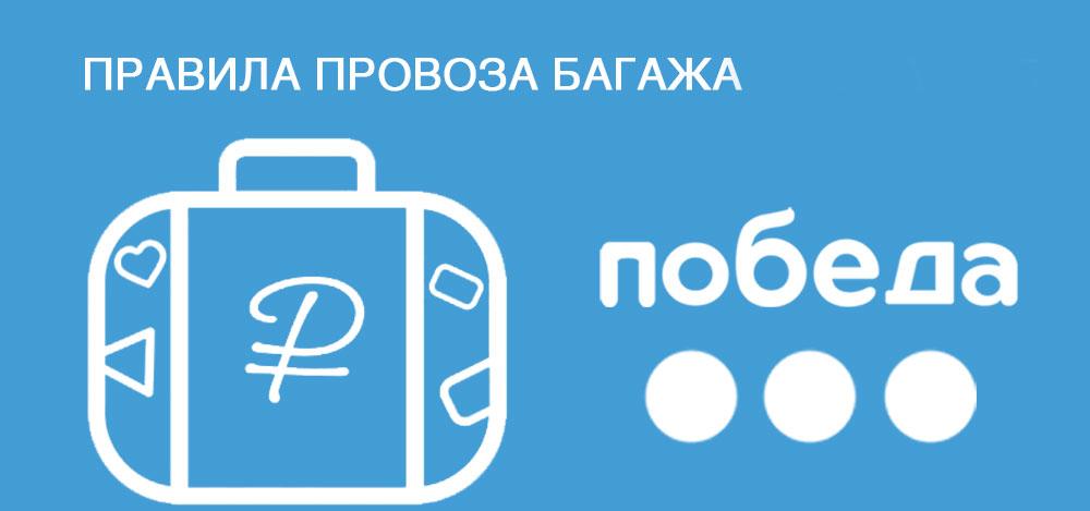 Багаж и ручная кладь на рейсах Победы
