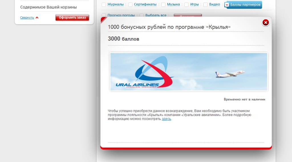 Бонусная программа Уральских Авиалиний