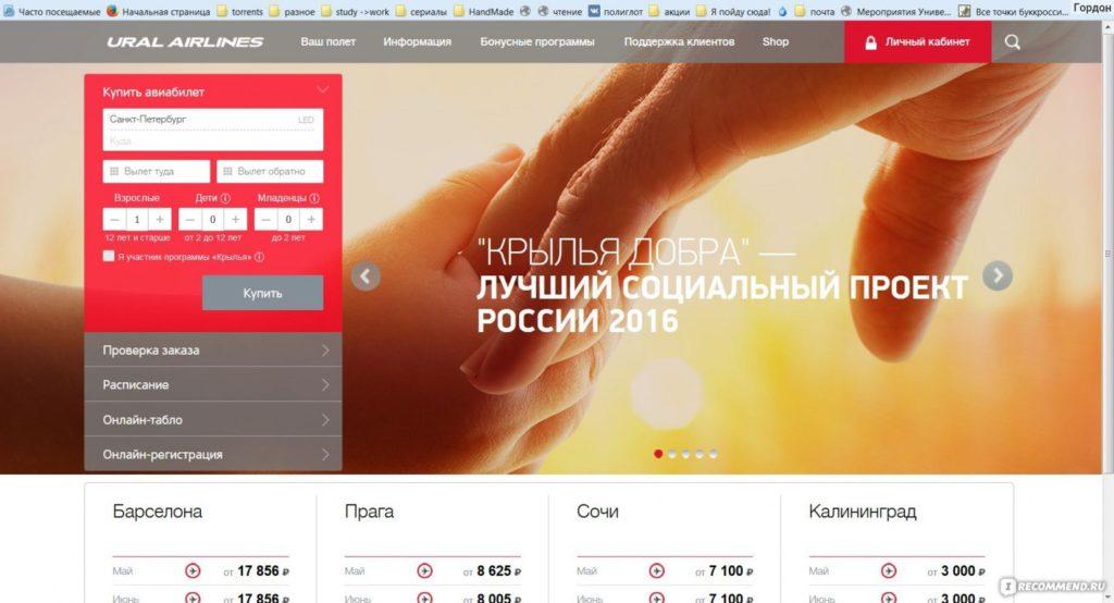 Бонусная программа Уральских Авиалиний фото