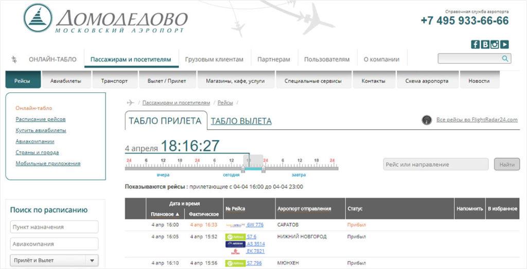 Информация о рейсе на сайте