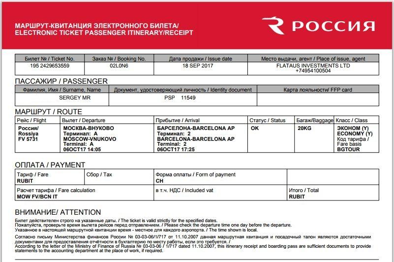 Электронный билет авиакомпании Россия