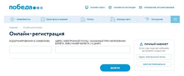 Как пройти онлайн регистрацию