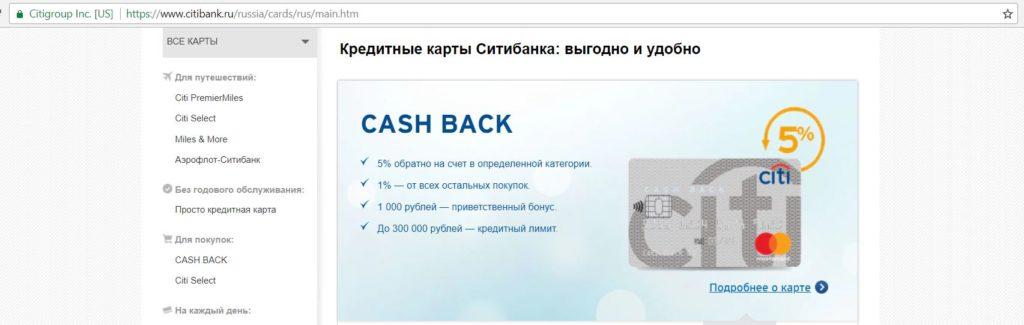 Карта Cash Back от Ситибанка