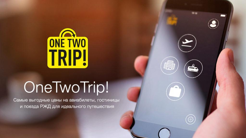 OneTwoTrip! — самолёты, поезда и отели