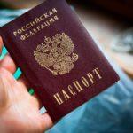Паспорт для покупки авиабилета