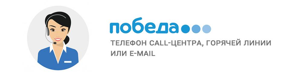 Победа call-центр, логотип