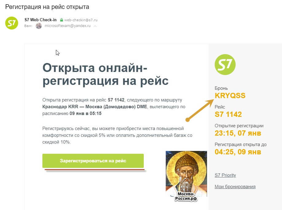 Портал s7.ru