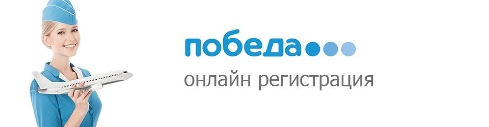 Регистрация на рейсы