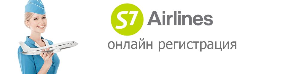 S7 Airlines онлайн регистрация
