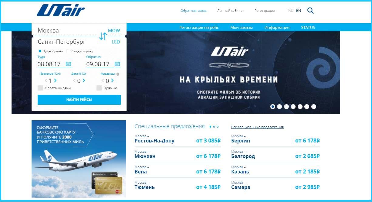 Сайт авиакомпании ЮТэйр