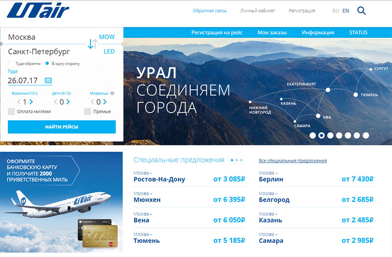 Сайт utair.ru