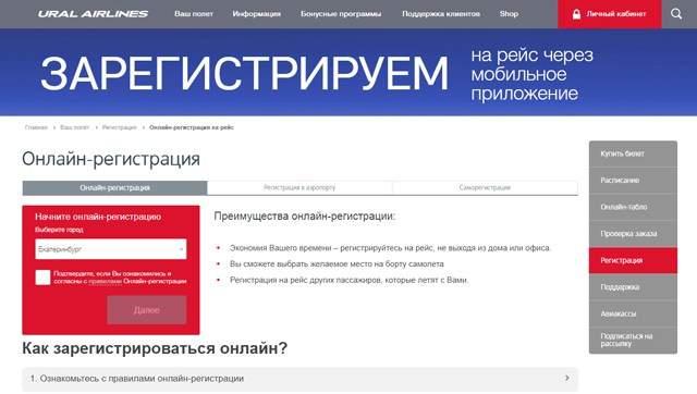 Уральские авиалинии онлайн-регистрации