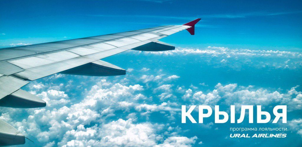 Уральские авиалинии программа Крылья