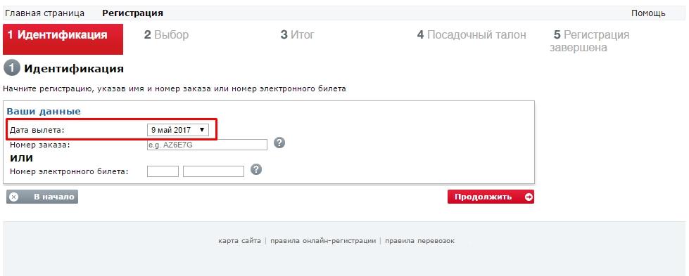 Уральские авиалинии регистрация на рейс