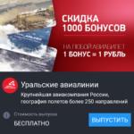 Уральские авиалинии: скидки, промокоды