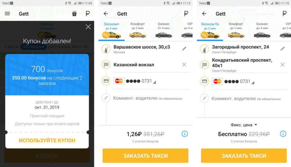 Gett, мобильное приложение для заказа такси