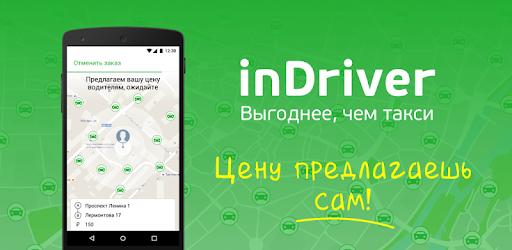 Индрайвер приложение