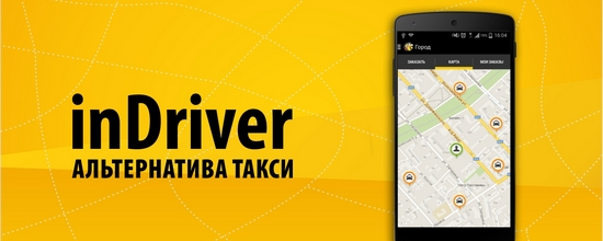 inDriver – альтернатива такси