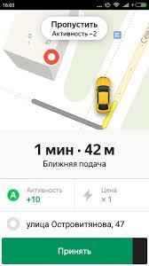 Яндекс.Такси заказы