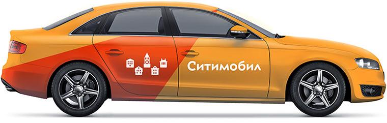 Компания Ситимобил