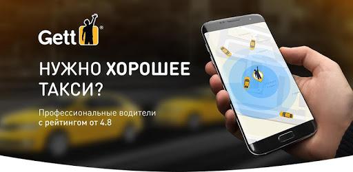 Приложение Gett Такси в гугл плей