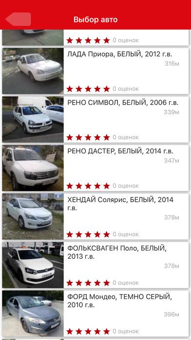 Приложение Ред Такси
