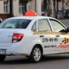 Условия и порядок регистрации в такси Лидер