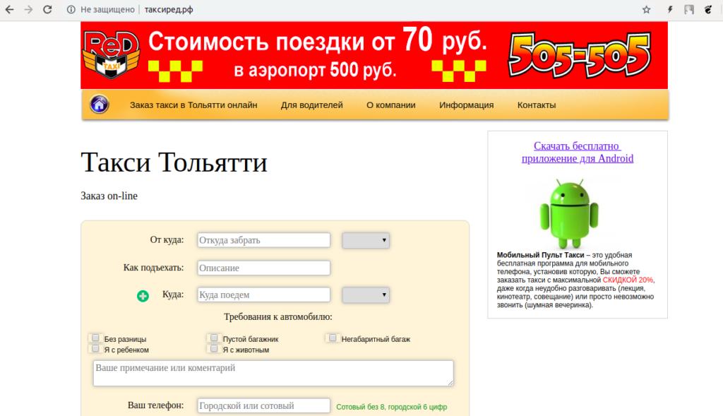 Сайт таксиред.рф