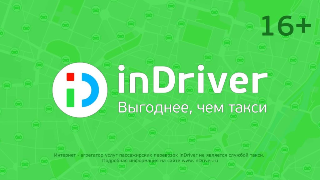 Сервис inDriver