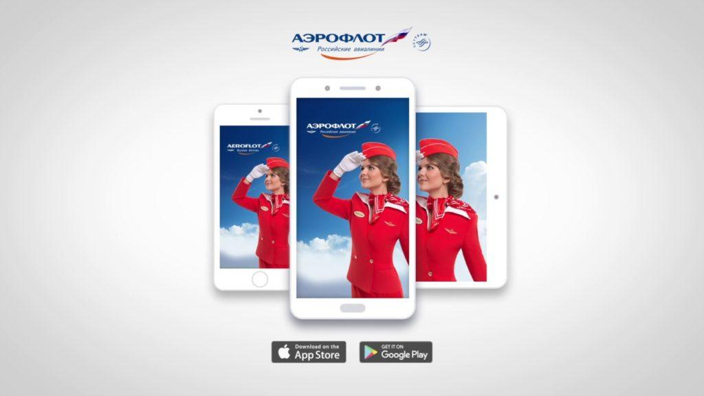 Скачать приложение Аэрофлот