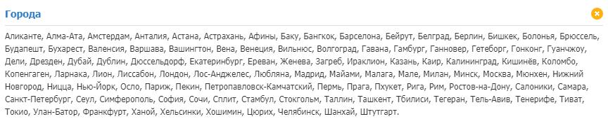 Список городов