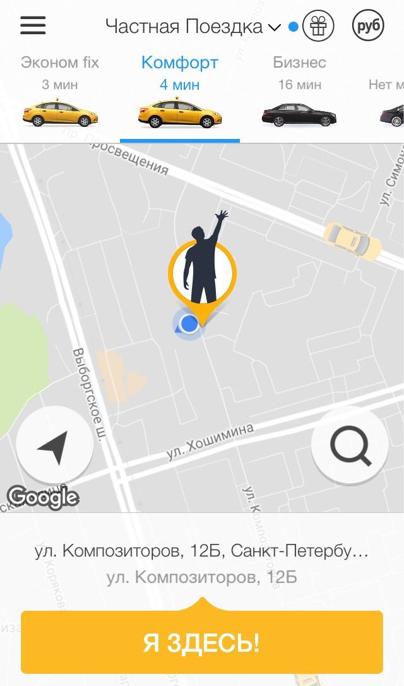 Такси Гет я здесь