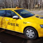 Убер такси